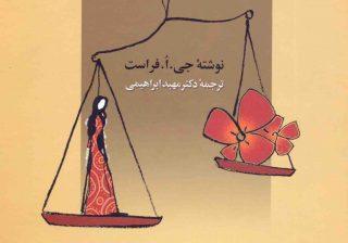 مادر کافی  نویسنده: جی.اُ.فراست    مترجم: دکتر مهبد ابراهیمی (زیر نظر دکتر محمد ولی سهامی)